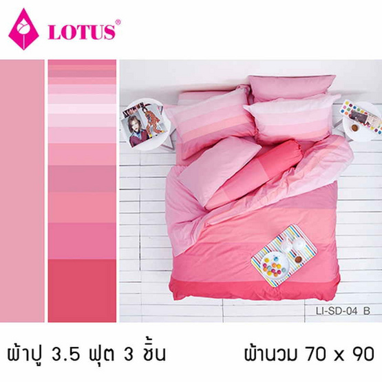 Lotus รุ่น Impression ลาย Stripies LI-SD-04B ผ้าปูที่นอน 3.5 ฟุต 3 ชิ้น + ผ้านวม 70x90