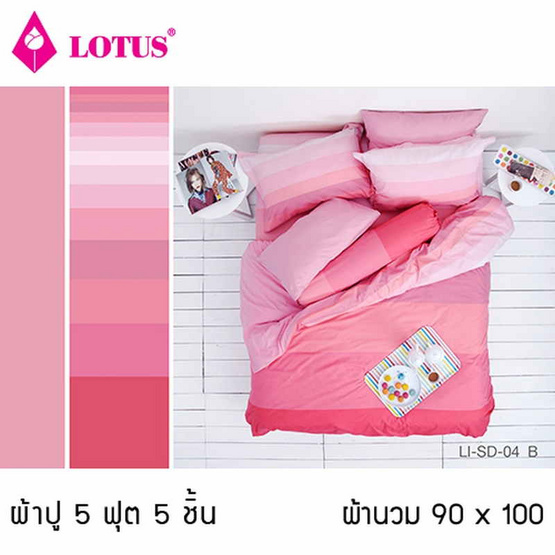 Lotus รุ่น Impression ลาย Stripies LI-SD-04B ผ้าปูที่นอน 5 ฟุต 5 ชิ้น + ผ้านวม 90x100