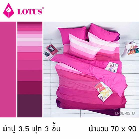 Lotus รุ่น Impression ลาย Stripies LI-SD-05B ผ้าปูที่นอน 3.5 ฟุต 3 ชิ้น + ผ้านวม 70x90