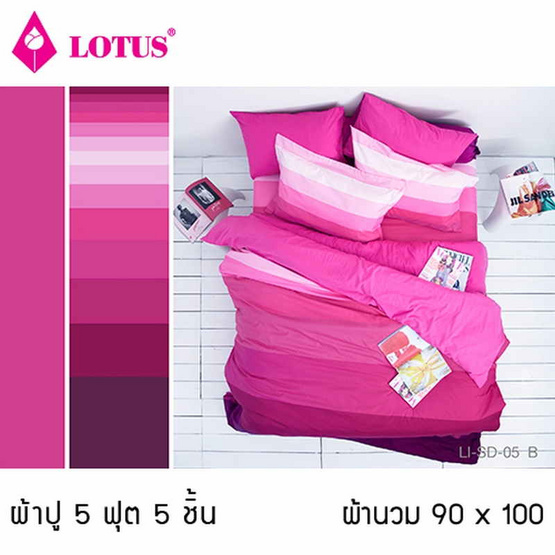 Lotus รุ่น Impression ลาย Stripies LI-SD-05B ผ้าปูที่นอน 5 ฟุต 5 ชิ้น + ผ้านวม 90x100