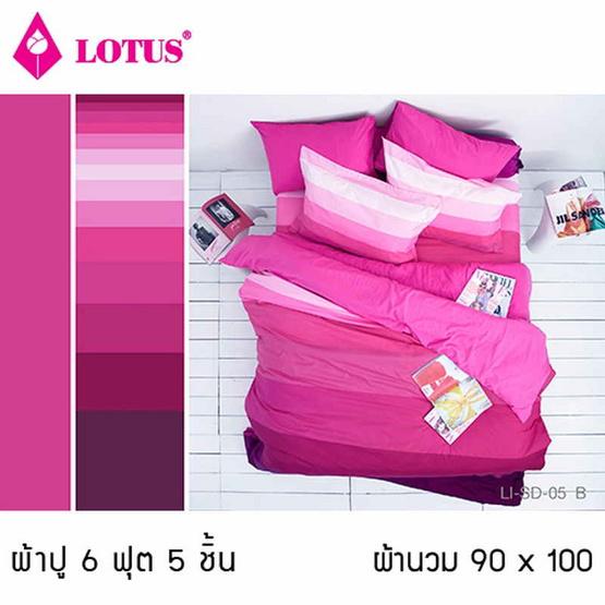 Lotus รุ่น Impression ลาย Stripies LI-SD-05B ผ้าปูที่นอน 6 ฟุต 5 ชิ้น + ผ้านวม 90x100
