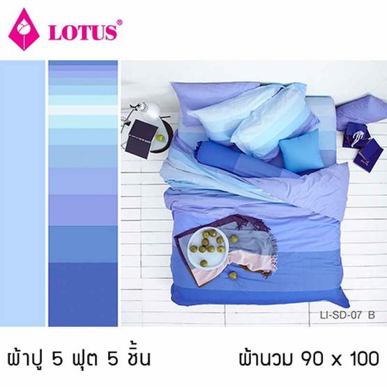 Lotus รุ่น Impression ลาย Stripies LI-SD-07B ผ้าปูที่นอน 5 ฟุต 5 ชิ้น + ผ้านวม 90x100