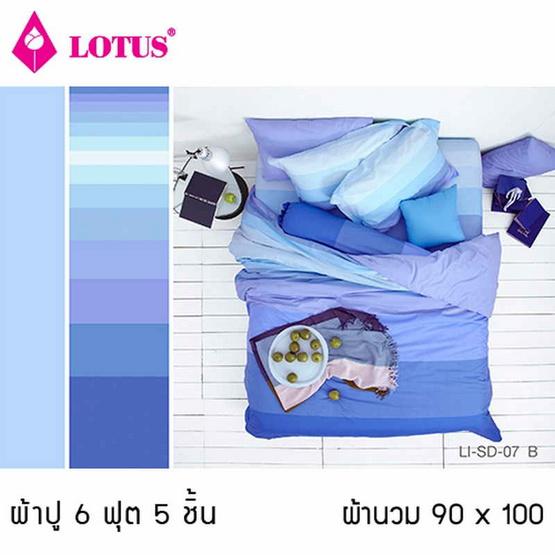 Lotus รุ่น Impression ลาย Stripies LI-SD-07B ผ้าปูที่นอน 6 ฟุต 5 ชิ้น + ผ้านวม 90x100