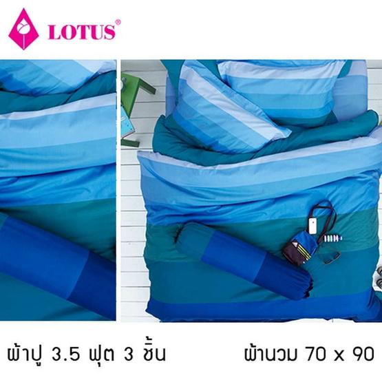 Lotus รุ่น Impression ลาย Stripies LI-SD-09B ผ้าปูที่นอน 3.5 ฟุต 3 ชิ้น + ผ้านวม 70x90