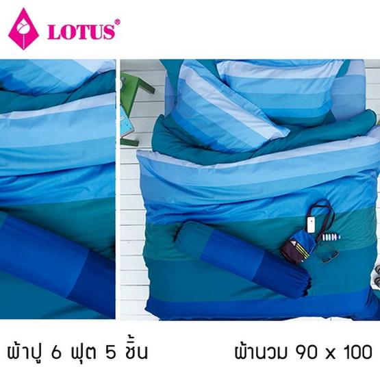 Lotus รุ่น Impression ลาย Stripies LI-SD-09B ผ้าปูที่นอน 6 ฟุต 5 ชิ้น + ผ้านวม 90x100
