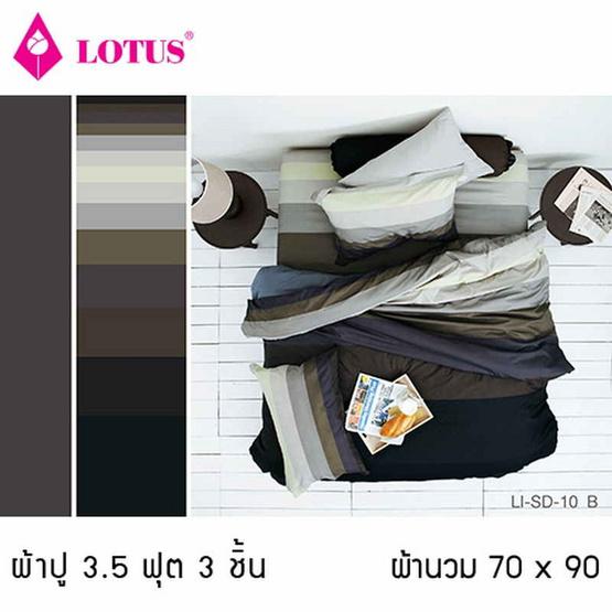 Lotus รุ่น Impression ลาย Stripies LI-SD-10B ผ้าปูที่นอน 3.5 ฟุต 3 ชิ้น + ผ้านวม 70x90
