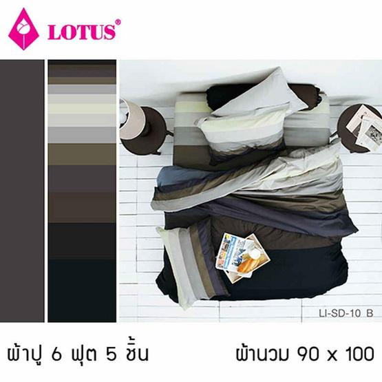 Lotus รุ่น Impression ลาย Stripies LI-SD-10B ผ้าปูที่นอน 6 ฟุต 5 ชิ้น + ผ้านวม 90x100