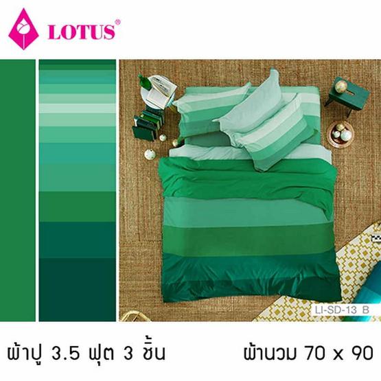 Lotus รุ่น Impression ลาย Stripies LI-SD-13B ผ้าปูที่นอน 3.5 ฟุต 3 ชิ้น + ผ้านวม 70x90