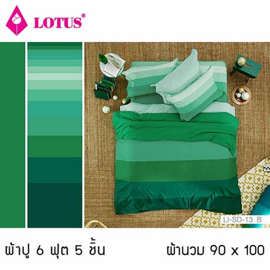 Lotus รุ่น Impression ลาย Stripies LI-SD-13B ผ้าปูที่นอน 6 ฟุต 5 ชิ้น + ผ้านวม 90x100