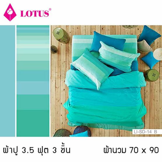 Lotus รุ่น Impression ลาย Stripies LI-SD-14B ผ้าปูที่นอน 3.5 ฟุต 3 ชิ้น + ผ้านวม 70x90