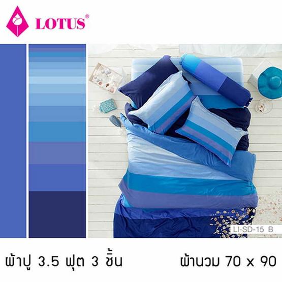 Lotus รุ่น Impression ลาย Stripies LI-SD-15B ผ้าปูที่นอน 3.5 ฟุต 3 ชิ้น + ผ้านวม 70x90