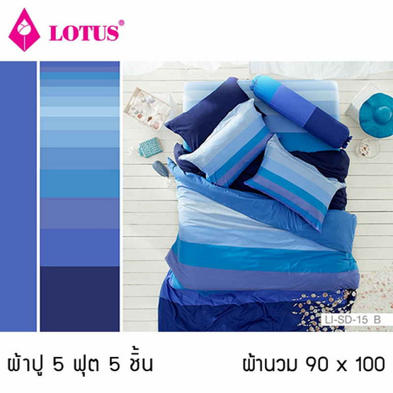 Lotus รุ่น Impression ลาย Stripies LI-SD-15B ผ้าปูที่นอน 5 ฟุต 5 ชิ้น + ผ้านวม 90x100
