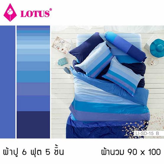 Lotus รุ่น Impression ลาย Stripies LI-SD-15B ผ้าปูที่นอน 6 ฟุต 5 ชิ้น + ผ้านวม 90x100