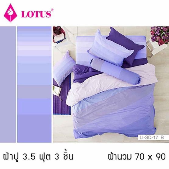 Lotus รุ่น Impression ลาย Stripies LI-SD-17B ผ้าปูที่นอน 3.5 ฟุต 3 ชิ้น + ผ้านวม 70x90