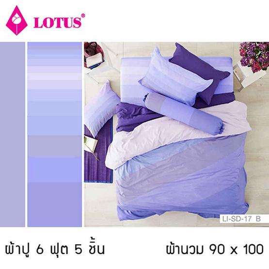 Lotus รุ่น Impression ลาย Stripies LI-SD-17B ผ้าปูที่นอน 6 ฟุต 5 ชิ้น + ผ้านวม 90x100