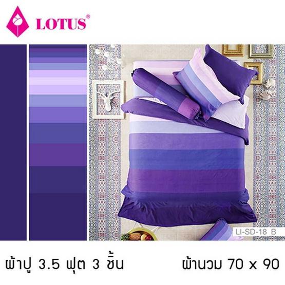 Lotus รุ่น Impression ลาย Stripies LI-SD-18B ผ้าปูที่นอน 3.5 ฟุต 3 ชิ้น + ผ้านวม 70x90