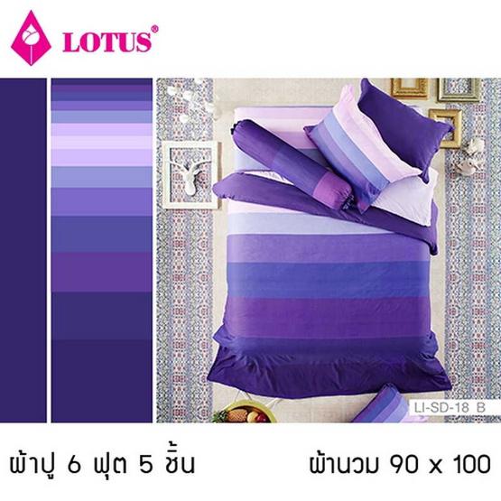 Lotus รุ่น Impression ลาย Stripies LI-SD-18B ผ้าปูที่นอน 6 ฟุต 5 ชิ้น + ผ้านวม 90x100