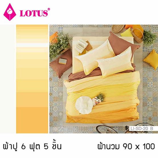 Lotus รุ่น Impression ลาย Stripies LI-SD-20B ผ้าปูที่นอน 6 ฟุต 5 ชิ้น + ผ้านวม 90x100