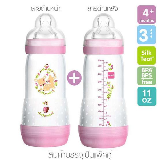 MAM ขวดนมป้องกันโคลิค Anti-colic Bottle 11 oz (Teat#3) Double Pack Purple