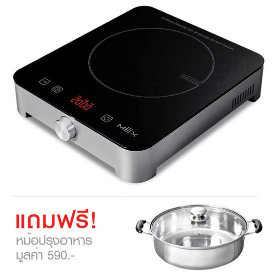 ซื้อ MEX เตาแม่เหล็กไฟฟ้า รุ่น PIC11S สีเงิน