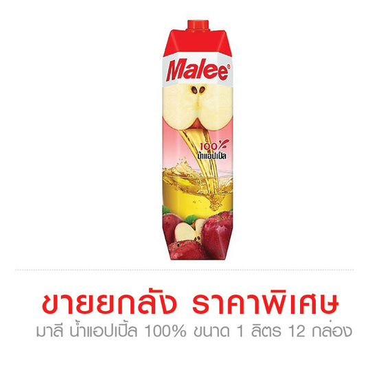 Malee มาลี น้ำแอปเปิ้ล 100% ขนาด 1 ลิตร (ขายยกลัง) (12 ชิ้น)