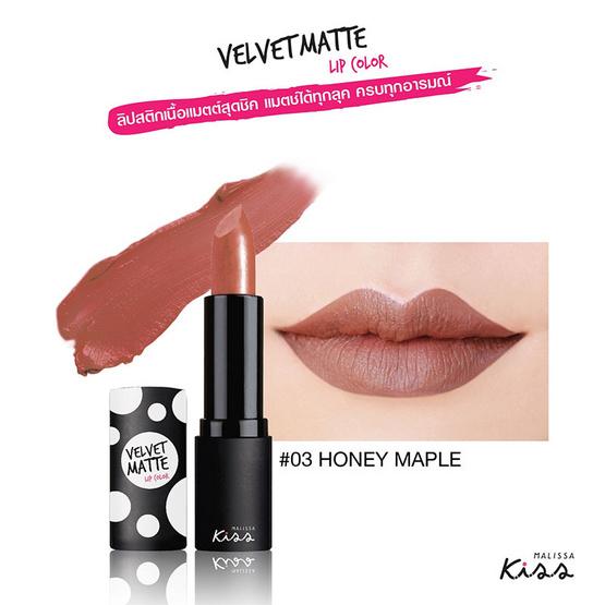 Malissa Kiss All Day Velvet Matte Lip Color 3.8 g. #03 HONEY MAPLE
