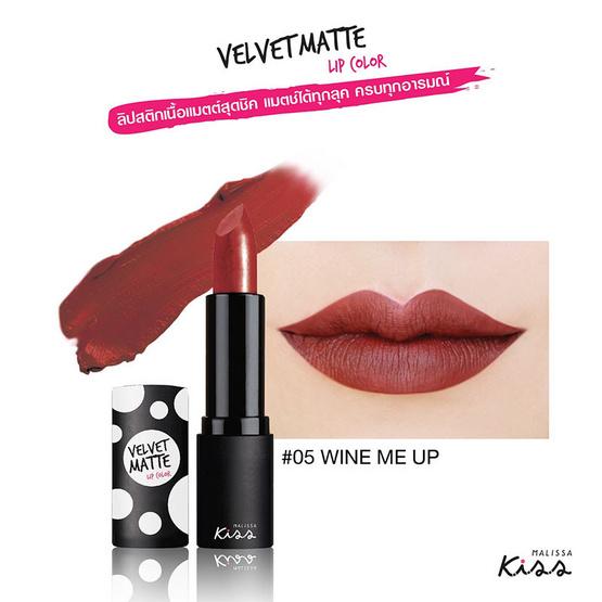 ส่งฟรี !! Malissa Kiss All Day Velvet Matte Lip Color 3.8 g. #05 WINE ME UP - Malissa kiss, ผลิตภัณฑ์ความงาม