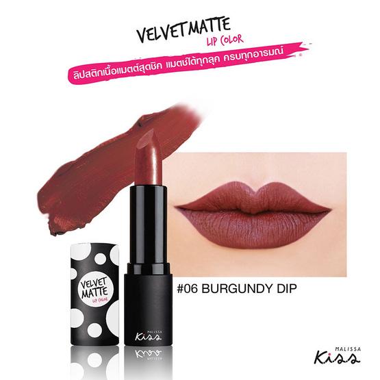 Malissa Kiss All Day Velvet Matte Lip Color 3.8 g. #06 BURGUNDY DIP