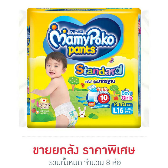 Mamy Poko ผ้าอ้อม Pants Standard L-16 ชิ้น