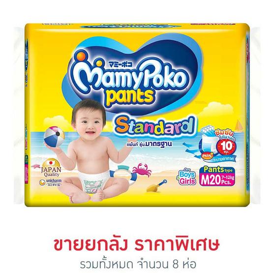 Mamy Poko ผ้าอ้อม Pants Standard M-20 ชิ้น