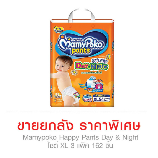 Mamypoko Happy Pants Day&Night XL54 New