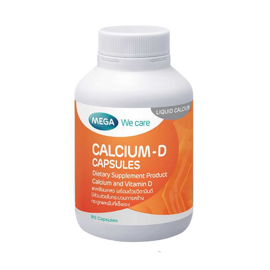 Mega We Care CALCIUM-D ผลิตภัณฑ์แคลเซียม และวิตามินดี บรรจุ 90 แคปซูล