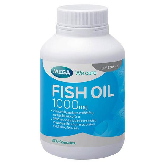 Mega We Care FISH OIL 1000 MG. บำรุงร่ายกายและสมอง บรรจุ 200 แคปซูล