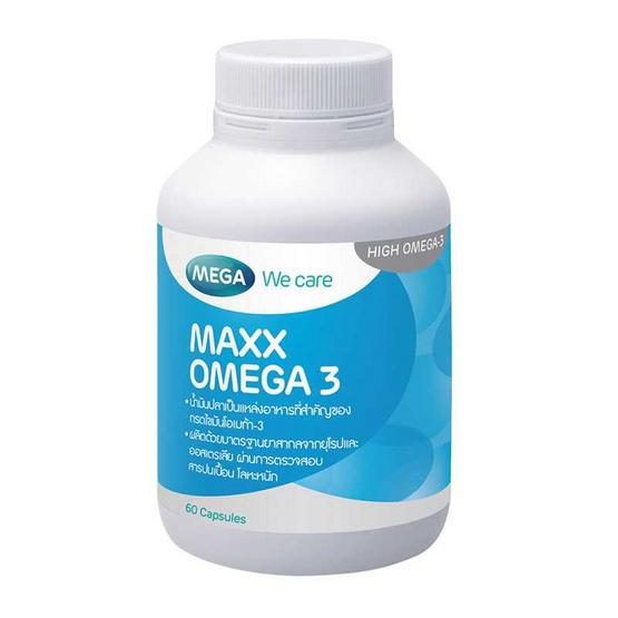 Mega We Care MAXX OMEGA 3 น้ำมันปลาสูตรเข้มข้น บรรจุ 60 แคปซูล