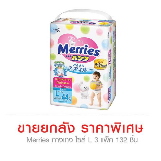Merries กางเกง ไซส์ L 44 ชิ้น 1x3 ยกลัง