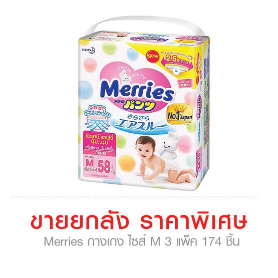 Merries กางเกง ไซส์ M 58ชิ้น 1x3 ยกลัง