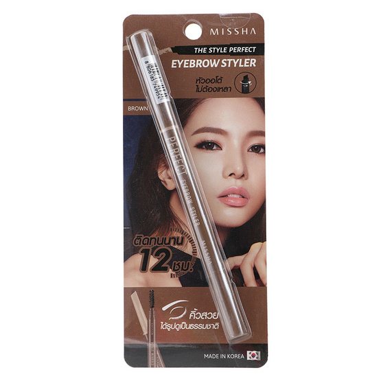 Missha Perfect Eyebrow Styler 0.4g. M9581 Brown