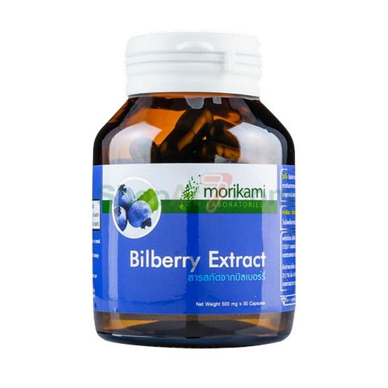 Morikami ซื้อ 1 แถม 1 Billberry Extract 500 mg. สารสกัดจากบิลเบอร์รี่ 500 มก. บรรจุ 30 แคปซูล