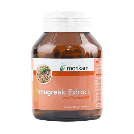 Morikami ซื้อ 1 แถม 1 Fenugreek Extract 500 mg. สารสกัดจากฟีนูกรีก 500 มก. บรรจุ 30 แคปซูล