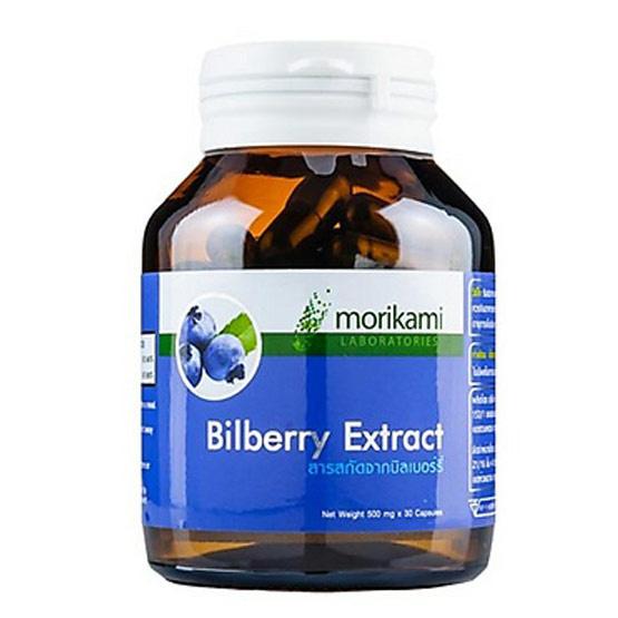 Morikami ซื้อ 2 แถม 1 Billberry Extract 500 mg. สารสกัดจากบิลเบอร์รี่ 500 มก. บรรจุ 30 แคปซูล