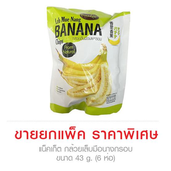 Nacket แน็คเก็ต กล้วยเล็บมือนางกรอบ ขนาด 43 g. (6 ชิ้น)