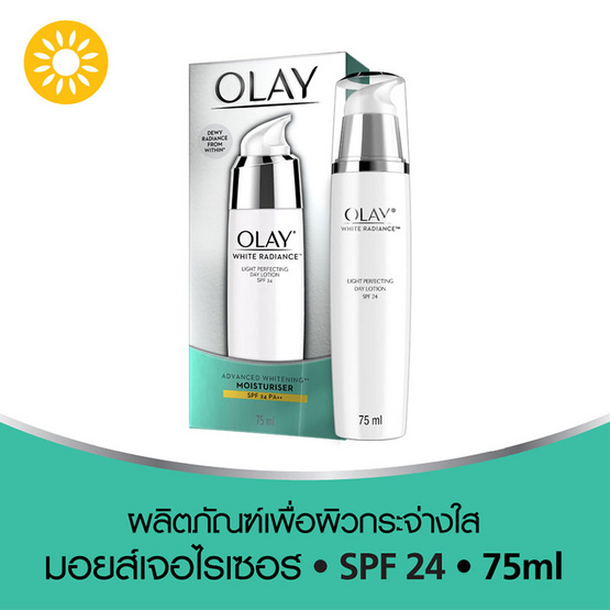 OLAY White Radiance Brightening Intensive 75 ml