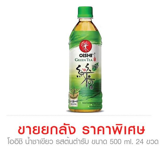 Oishi โออิชิ น้ำชาเขียว รสต้นตำรับ ขนาด 500 ml. (ขายยกลัง) (24 ชิ้น)