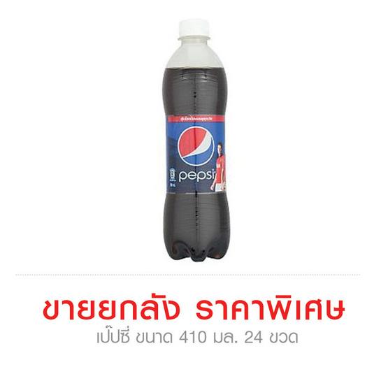 PEPSI เป๊ปซี่ ขนาด 410 มล. (ขายยกลัง) (24 ชิ้น)