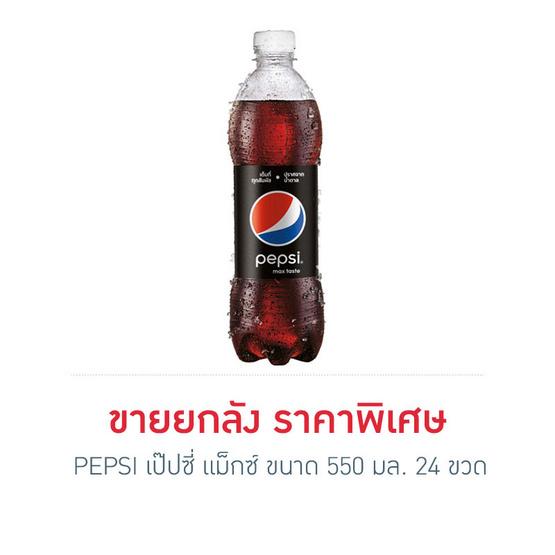 PEPSI เป๊ปซี่ แม็กซ์ ขนาด 550 มล. (ขายยกลัง) (24 ชิ้น)