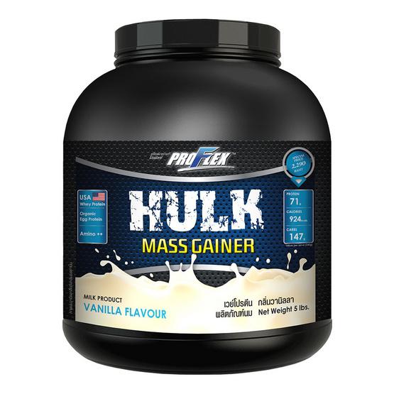Proflex Hulk Vanilla ช่วยเสริมสร้างมวลกล้ามเนื้อ กลิ่นวนิลา ขนาด 5 lb.