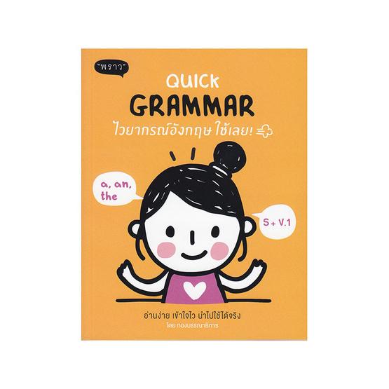Quick Grammar ไวยากรณ์อังกฤษ ใช้เลย