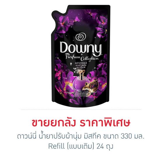 Refill(แบบเติม) Downy น้ำยาปรับผ้านุ่ม ดาวน์นี่ มิสทีค (Mystique) ขนาด 370 ml (แพ็ค3) ขายยกลัง...ราคาพิเศษ!!! (24 ชิ้น)