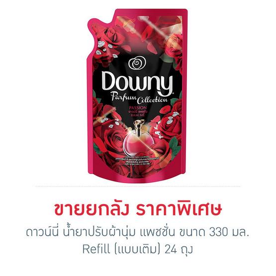 Refill(แบบเติม) Downy น้ำยาปรับผ้านุ่ม ดาวน์นี่ แพชชั่น (Passion) ขนาด 370 ml (แพ็ค3) ขายยกลัง...ราคาพิเศษ!!! (24 ชิ้น)