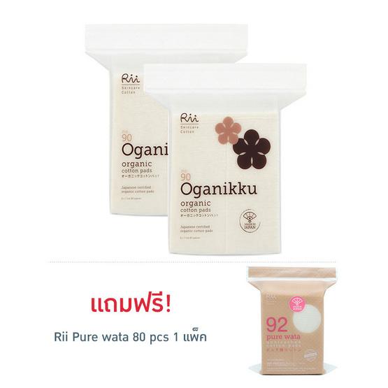 ซื้อที่ไหน !! Rii 90 Oganikku Cotton Pads 80 pcs/Bag (Pack 2) - Rii, ผลิตภัณฑ์ความงาม